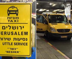 イスラエルのタクシー乗り場
