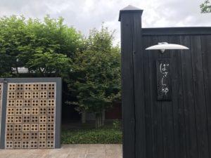 ばさら邸の入り口
