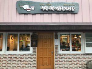 ソウルで二番目においしい店