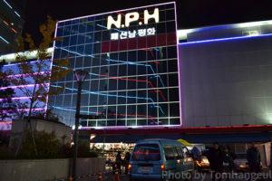 N.P.H(南平和市場)の建物